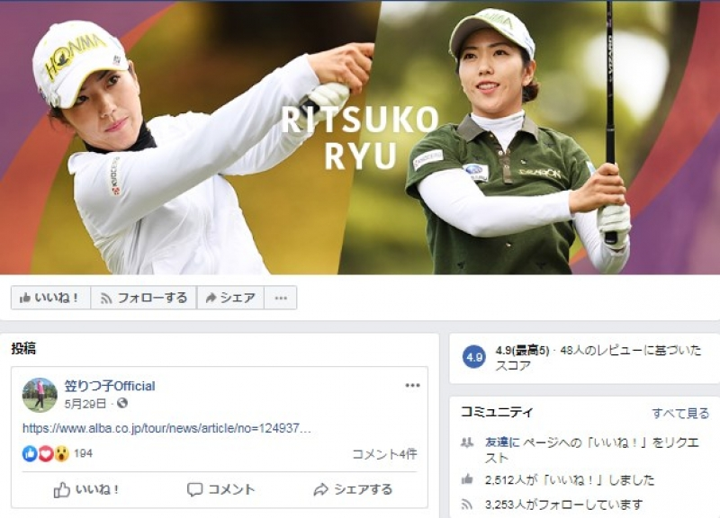 笠りつ子フェイスブック