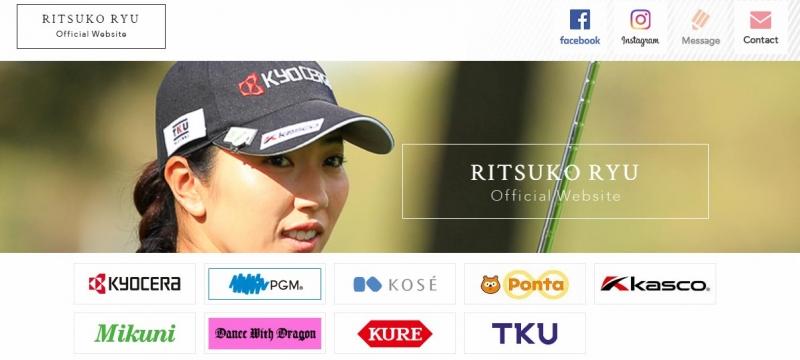 笠りつ子オフィシャルサイト