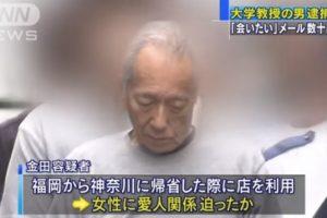 金田寛顔画像