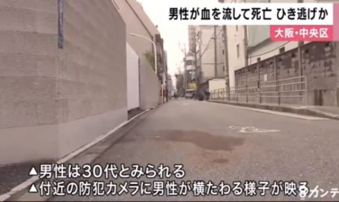10月30日大阪市中央区島之内ひき逃げ