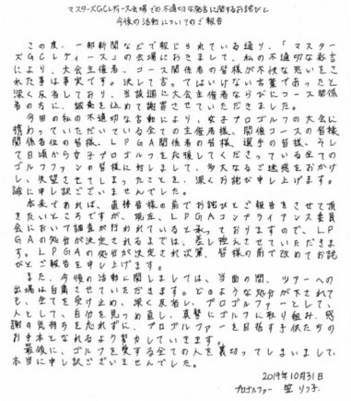 笠りつ子直筆謝罪文