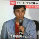 徳井義実申告隠し脱税