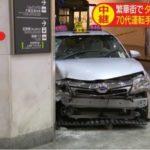 シェラトン都ホテル大阪事故