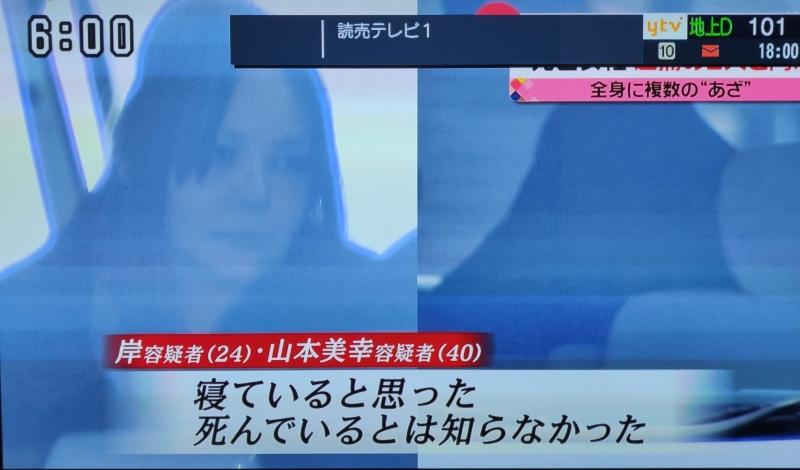 山本美幸容疑者40歳