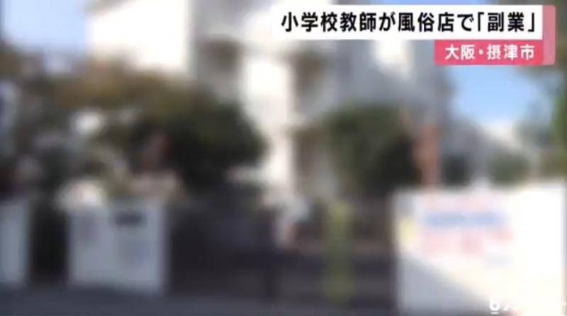 摂津市風俗店勤務男性教諭