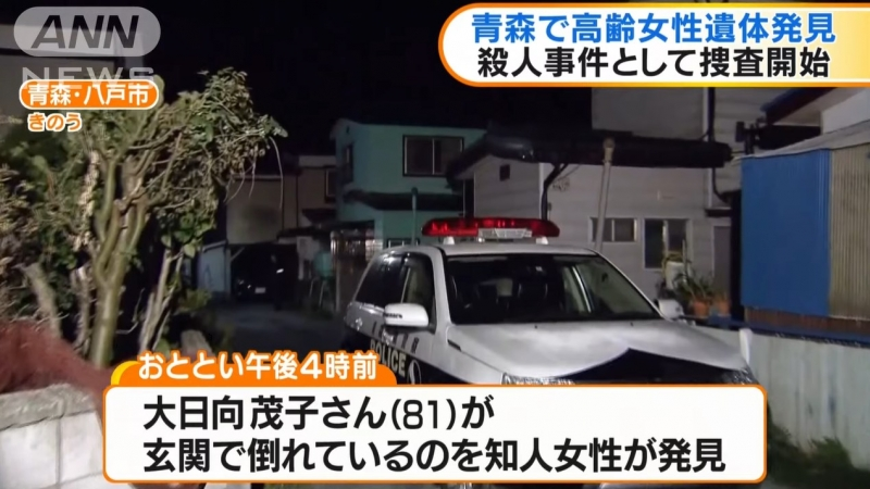 青森県八戸市殺人事件
