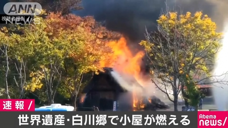 白川郷火災
