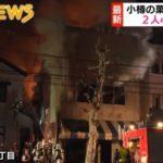 高山菓子舗火事