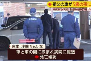 11月5日ロイヤルホスト三篠店事故