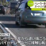 11月8日幸田町須美事故