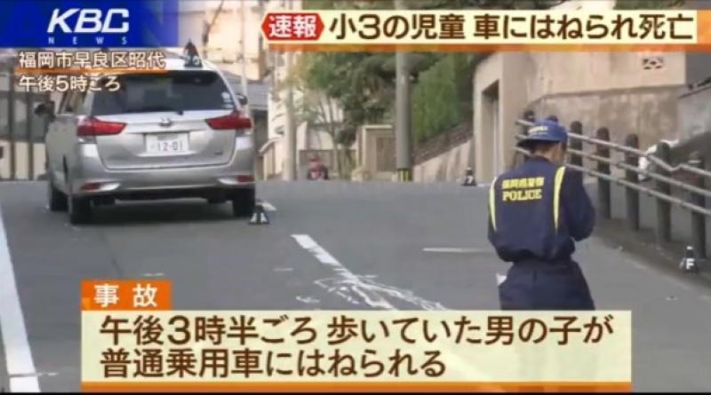 11月8日福岡市早良区昭代事故