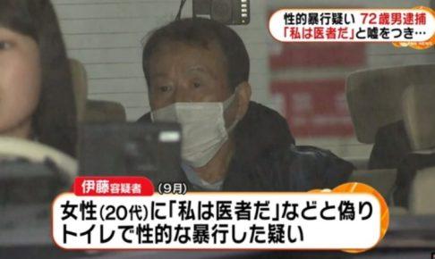 伊藤孝夫容疑者s