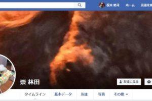 林田崇フェイスブック