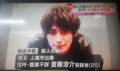 斎藤涼介容疑者