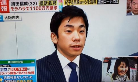 濱田コーチモラハラ